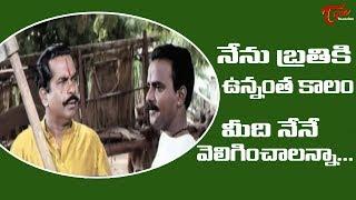 నేను బ్రతికి ఉన్నంతకాలం మీది నేనే వెలిగించాలన్నా.. | Telugu Movie Comedy Scenes | TeluguOne