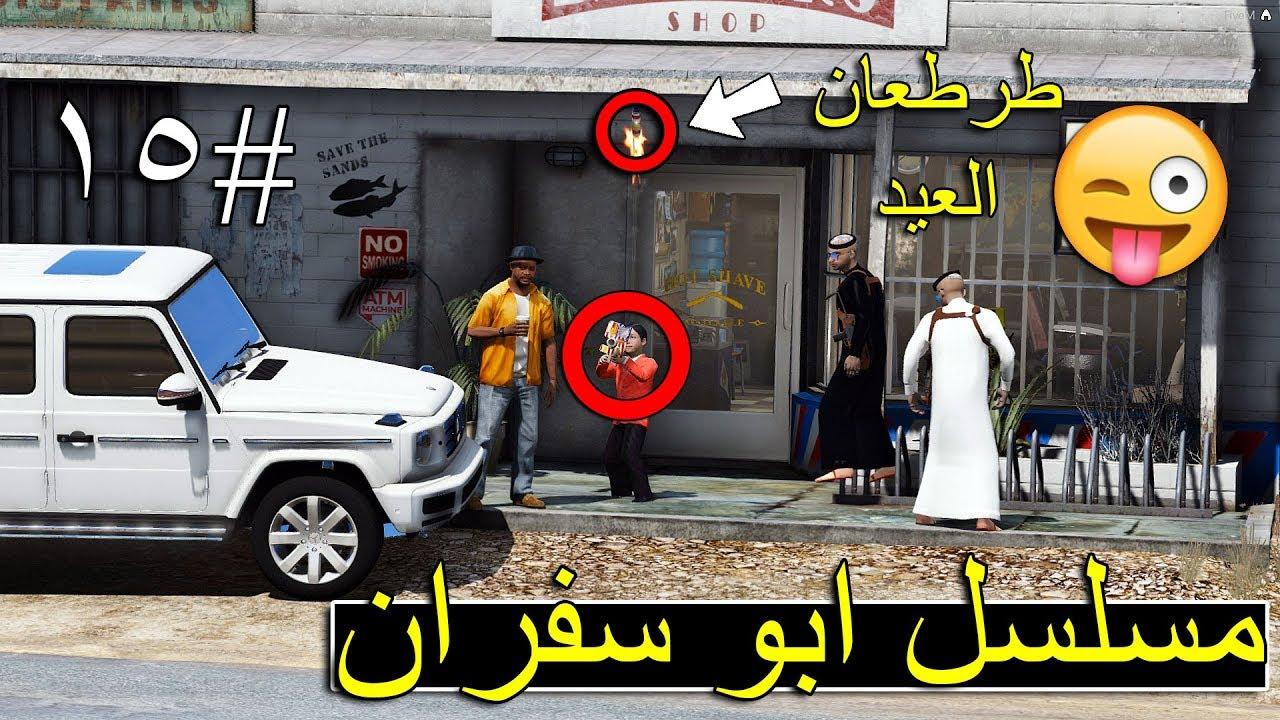 مسلسل 15 ابو سفران ليلة العيد سفران شراء طرطعان العيد Gta 5 Youtube