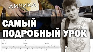 Як грати: СЕКТОР ГАЗУ - ЛІРИКА на гітарі (Повний розбір пісні, акорди, бій)