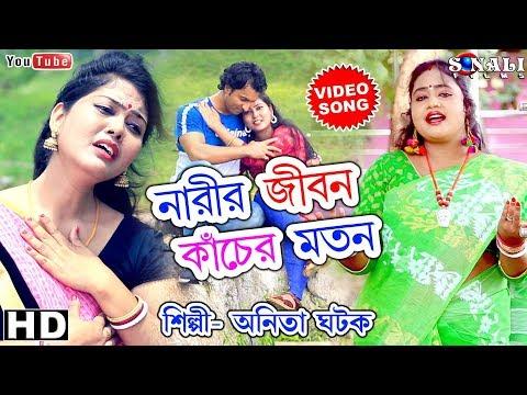 Bhalobasa Korbi Jodi  নারীর জীবন কাঁচের মতন   Anita Ghatak  New Purulia Bangla Video 2019