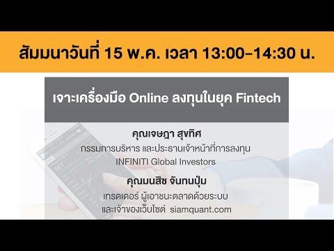 เจาะเครื่องมือ Online ลงทุนในบุค Fintech : Online Trading : MONEY EXPO 2016