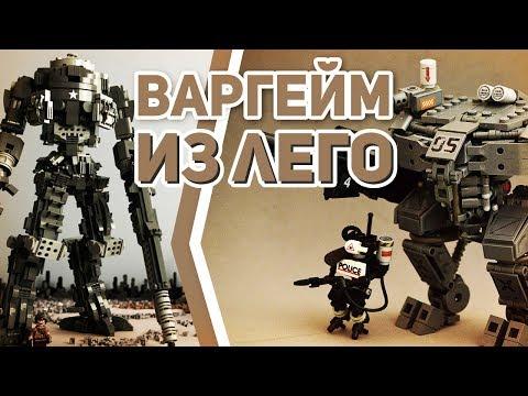 Mobile Frame Zero: Настолка С LEGO роботами!|ГОДНЫЙ  Варгейм из конструктора ЛЕГО|МФЗ и эпичные МЕХИ