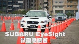 SUBARU EyeSight 試駕體驗