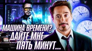 Как Тони Старк с ПЕРВОГО раза создал машину времени? Мстители: Финал. Кинотеории.