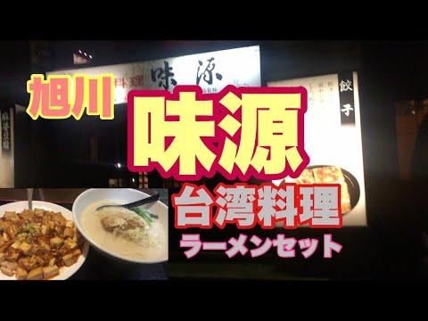 旭川 味源 台湾料理