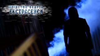 Пятилетнюю девочку преследуют духи - Следствие ведут экстрасенсы - Выпуск 235 - 25.05.15