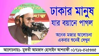 মিরপুর বাসীদের প্রিও বক্তা Bangla Waz Mahfil Mofti Amjad Hosain Ashrafi New mahfil Media