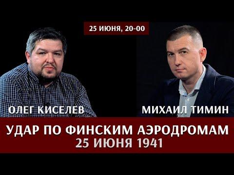 Олег Киселев: удар