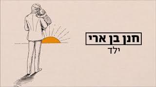 חנן בן ארי - ילד Hanan Ben Ari