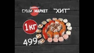 Доставка суши в Омске - Суши Маркет(Доставка суши в Омске / Суши Маркет заказать тут http://omsk.sushi-market.com Новые наборы на доставку в Суши-Маркет...., 2016-06-24T08:02:07.000Z)