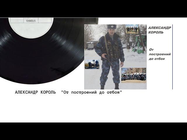 От построений до отбоя (альбом)