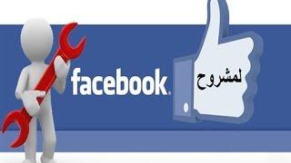 الشرح 633 : كيف تحل مشاكل الفيسبوك بطريقة سليمة عبر الروابط الرسمية