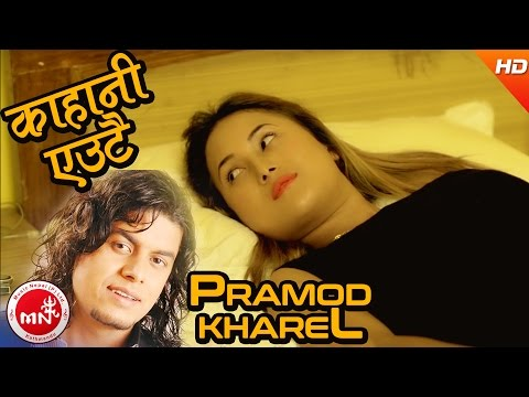 Pramod Kharel New Nepali Song 2016/2073 | Kahani Eutai | Ft.Suresh Pokhrel & Maya Tamang