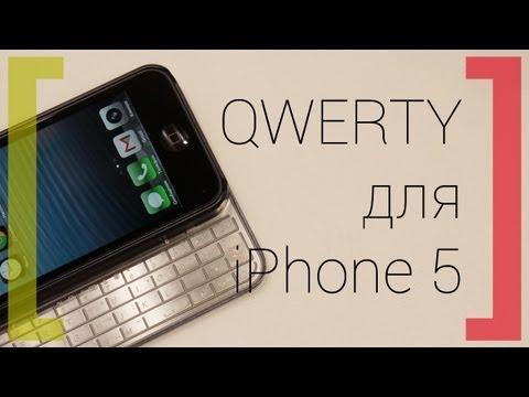 QWERTY-клавиатура для iPhone 5