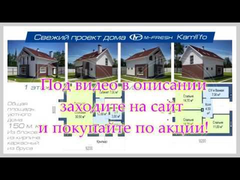 дом из бруса 9х7 проекты смотреть видео онлайн