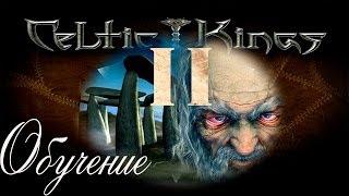 Король друидов 2 пунические войны - обучение (1)