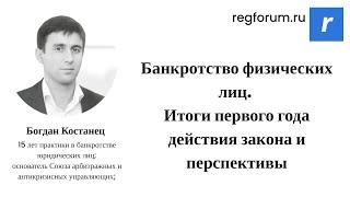 Вебинар «Банкротство физических лиц. Итоги первого года действия закона и перспективы»(, 2017-01-11T17:01:30.000Z)