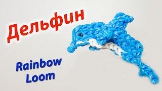 ДЕЛЬФИН из резинок Rainbow Loom Bands. Урок 149 | Dolphin Rainbow Loom