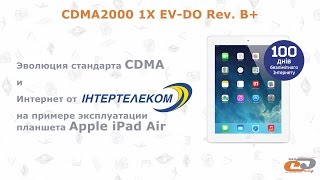 Apple iPad Air с CDMA интернетом от