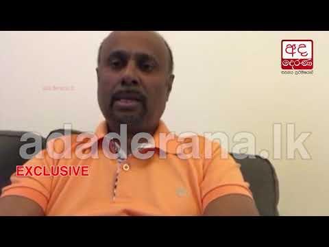 Udayanga Weeratunga talks to Ada Derana following release by Interpol
