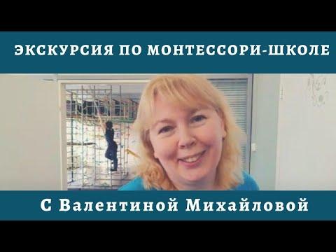 Монтессори-школа Михайловой (экскурсия, 2020 год)