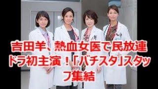 女優、吉田羊が 10月スタートのフジテレビ系「メディカルチーム レデ...