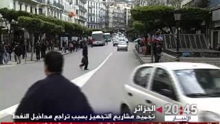 تجميد مشاريع التجهيز بسبب تراجع مداخيل النفط بالجزائر