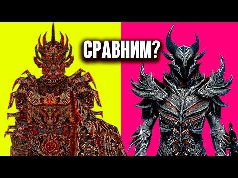 Skyrim - СРАВНИВАЕМ БРОНЮ ИЗ TES 4 OBLIVION И TES 5 SKYRIM и мысли о TES 6! thumbnail