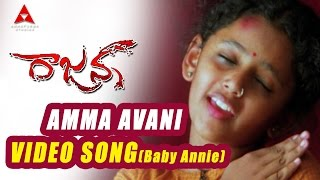 Amma Avani Video Song(Baby Annie) || Rajanna Movie || Nagarjuna, Sneha