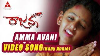 Amma Avani Video Song(Baby Annie) Rajanna Movie Nagarjuna, Sneha