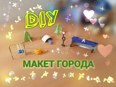Как сделать макет дома своими руками для детского сада