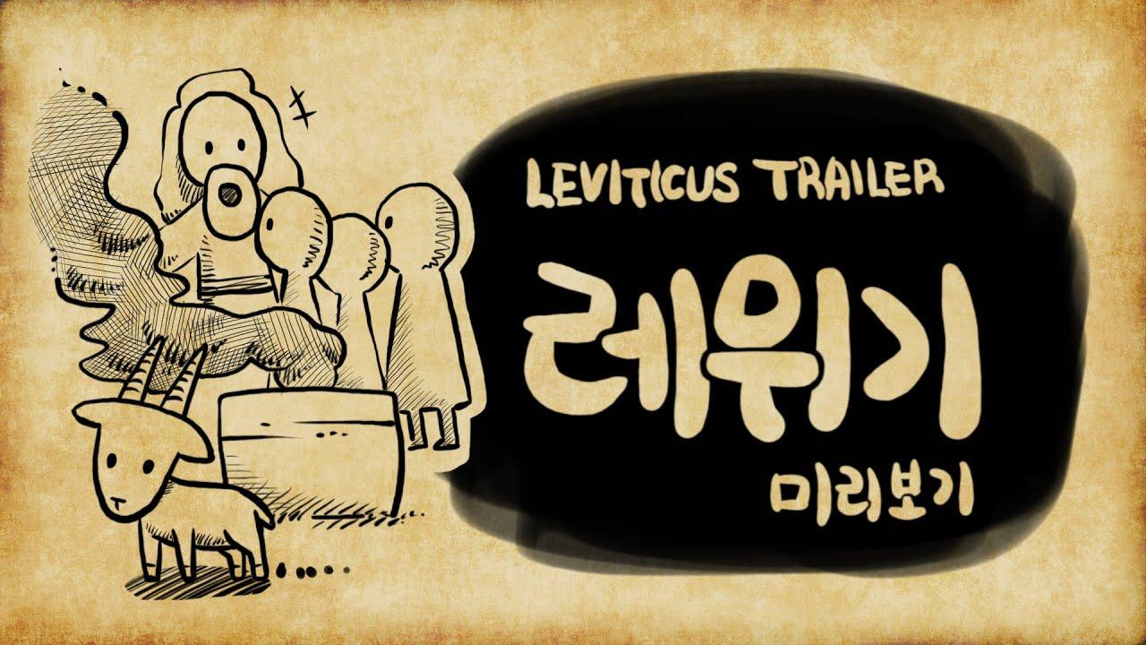 레위기 미리보기 - Leviticus Trailer