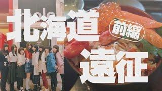 3月3日〜5日に行われた虹コン北海道遠征の様子に密着!初日に行われた札...