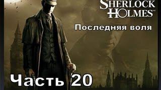 Прохождение игры Последняя воля Шерлока Холмса часть20
