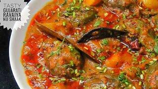Bharwa Baigan Recipe - Ringan na Ravaiya nu Shaak - Stuffed Baby Eggplant Recipe - Gujarati Recipe