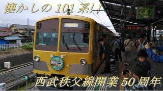 西武秩父線開業50周年 101系の臨時列車に乗ってみた!