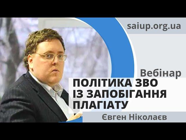 """Вебінар """"Політика університетів із запобігання студентському плагіату"""" - Євген Ніколаєв"""