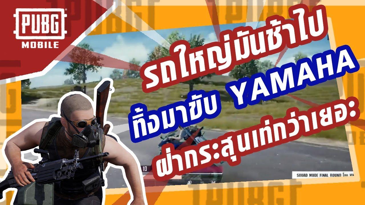 รถใหญ่มันช้าไป ทิ้งมาขับ YAMAHA ฝ่ากระสุนเท่กว่าเยอะ - [PMTC2020] [Squad Zone Vikendi Finals Round]