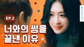 구썸남과 다시 썸 탈 수 있을까? [웹시트콤 한입만 시즌2] - EP.02