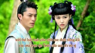 เพลง คู่วุ่นชุลมุนรัก(เพลงจบ) + เนื้อร้อง