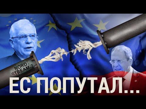 ЕС попутал | ИТОГИ | 20.02.21