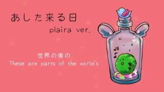 【歌ってみた】あした来る日/ ashita kuru hi 【plaira】 thumbnail