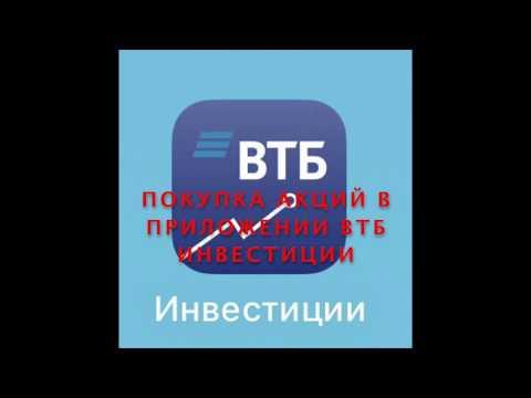 """Покупка акций в Приложении """"ВТБ Инвестиции"""""""