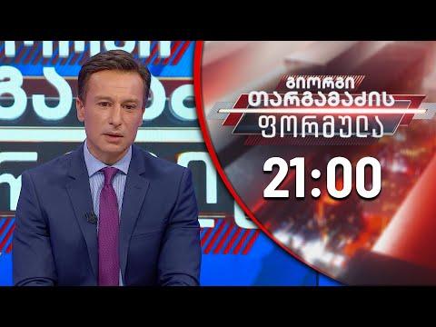 Giorgi Targamadze's formula - September 23, 2020