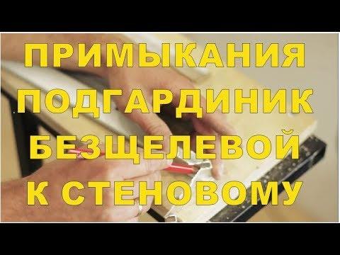 """Примыкание профилей """"Подгардинник"""" (АКС), Безщелевого перехода (Flexy) с стеновым своими руками"""