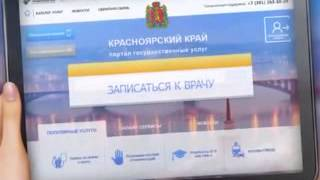 О портале госуслуг Красноярского края
