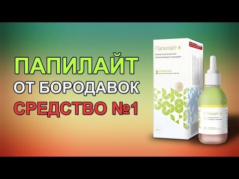 Папилайт в аптеках москвы
