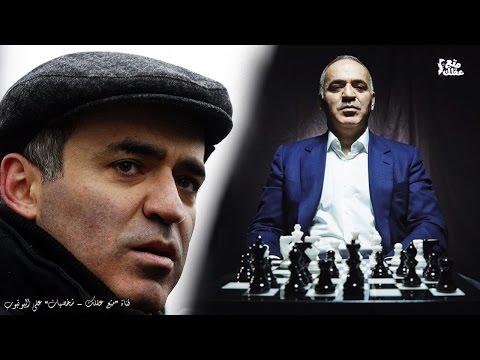 جاري كاسباروف | أعظم لاعب شطرنج فى التاريخ | قاهر الذكاء الصناعى