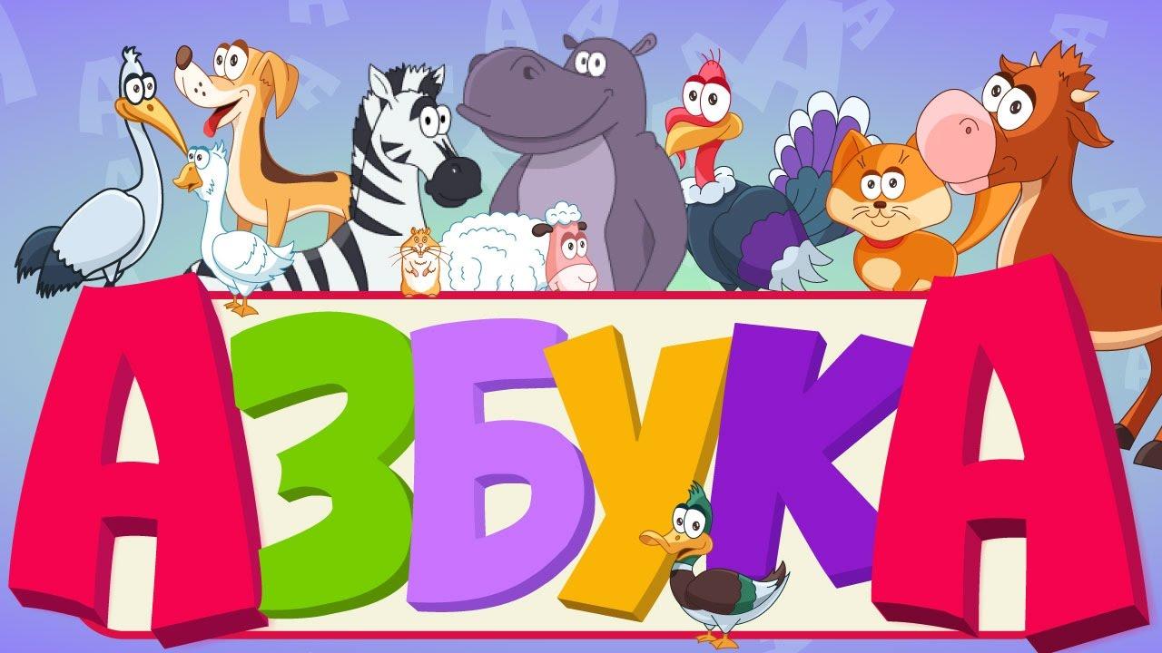 maxresdefault - Russian Alphabet