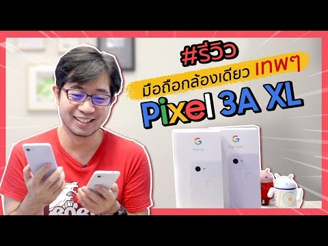 รีวิว มือถือเพียวแอนดรอยด์ กล้องเทพๆ Pixel 3a XL จาก Google | ดรอยด์แซนส์ - วันที่ 14 Jun 2019